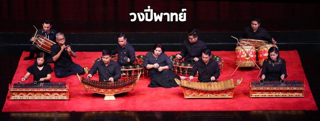 วงดนตรีไทย ปี่พาทย์