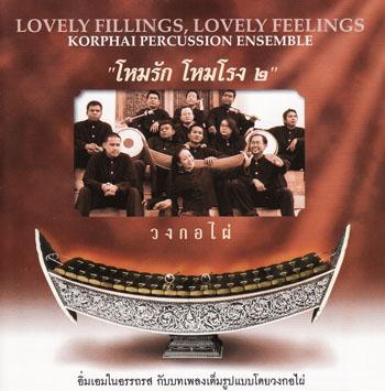 ชื่อวงดนตรีไทย วงกอไผ่