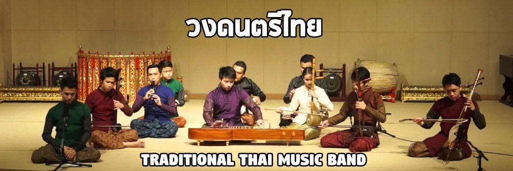 วงดนตรีไทย